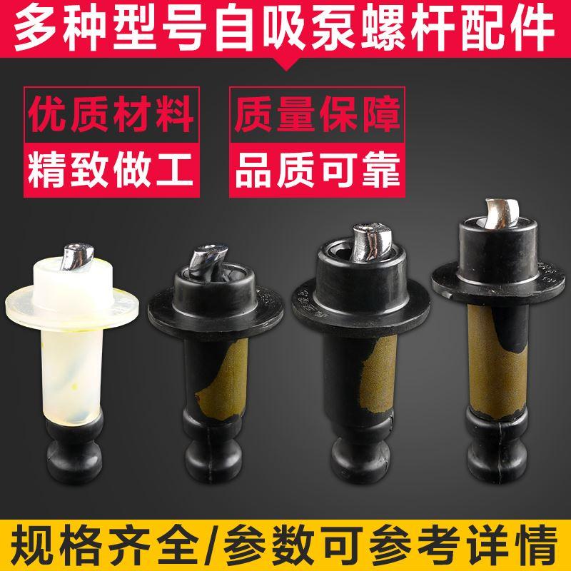 单相自吸泵配件自吸螺杆泵螺杆泵螺杆螺杆泵配件水泵配件370W750W