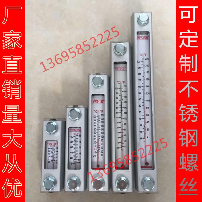 液位计 油位计 水位计 YWZ-100T YWZ-150T YWZ-200T YWZ-250T油标