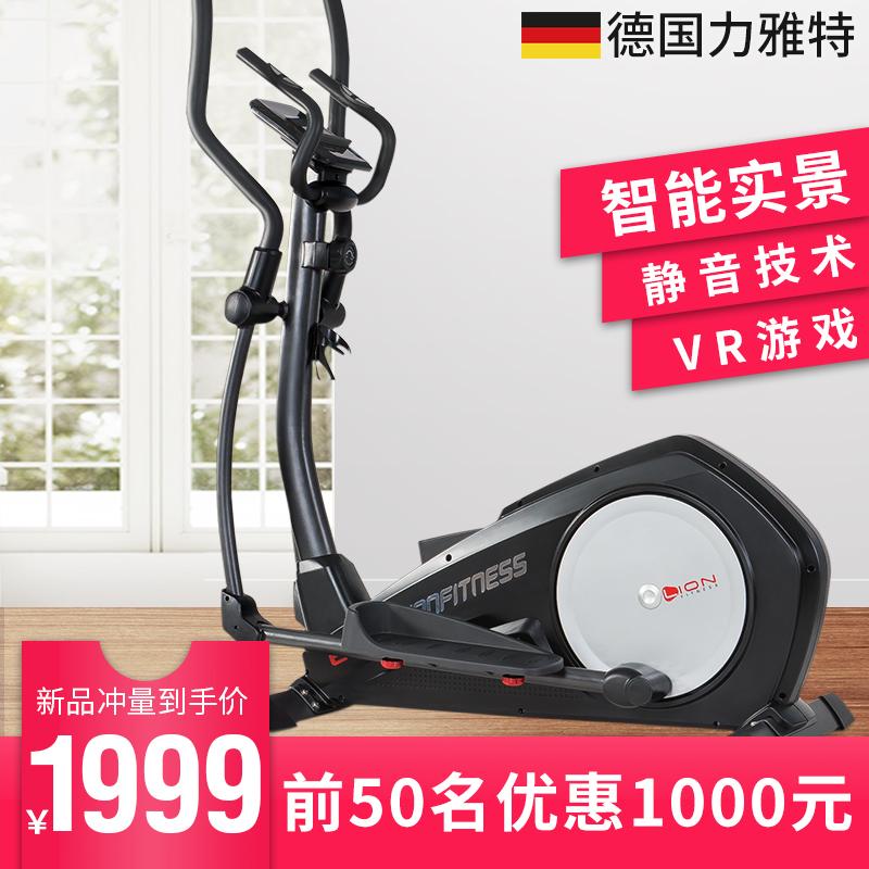 德國力雅特橢圓機家用磁控靜音室內太空漫步機健身器材迷你橢圓儀