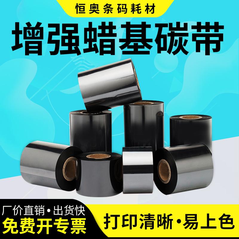 增强蜡基碳带50x300 60 70 80 90 100 110*300m铜版标签纸色带条卷TSC打印机博思得立象东芝佳