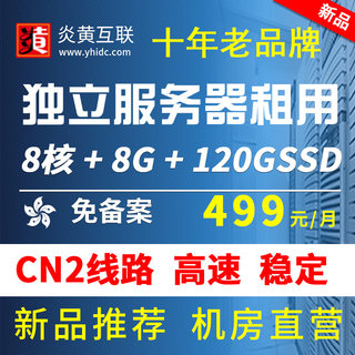 CN2 Line Hong Kong Record-free Server Rental Exclusive Bandwidth IP Chess Legends Web Game