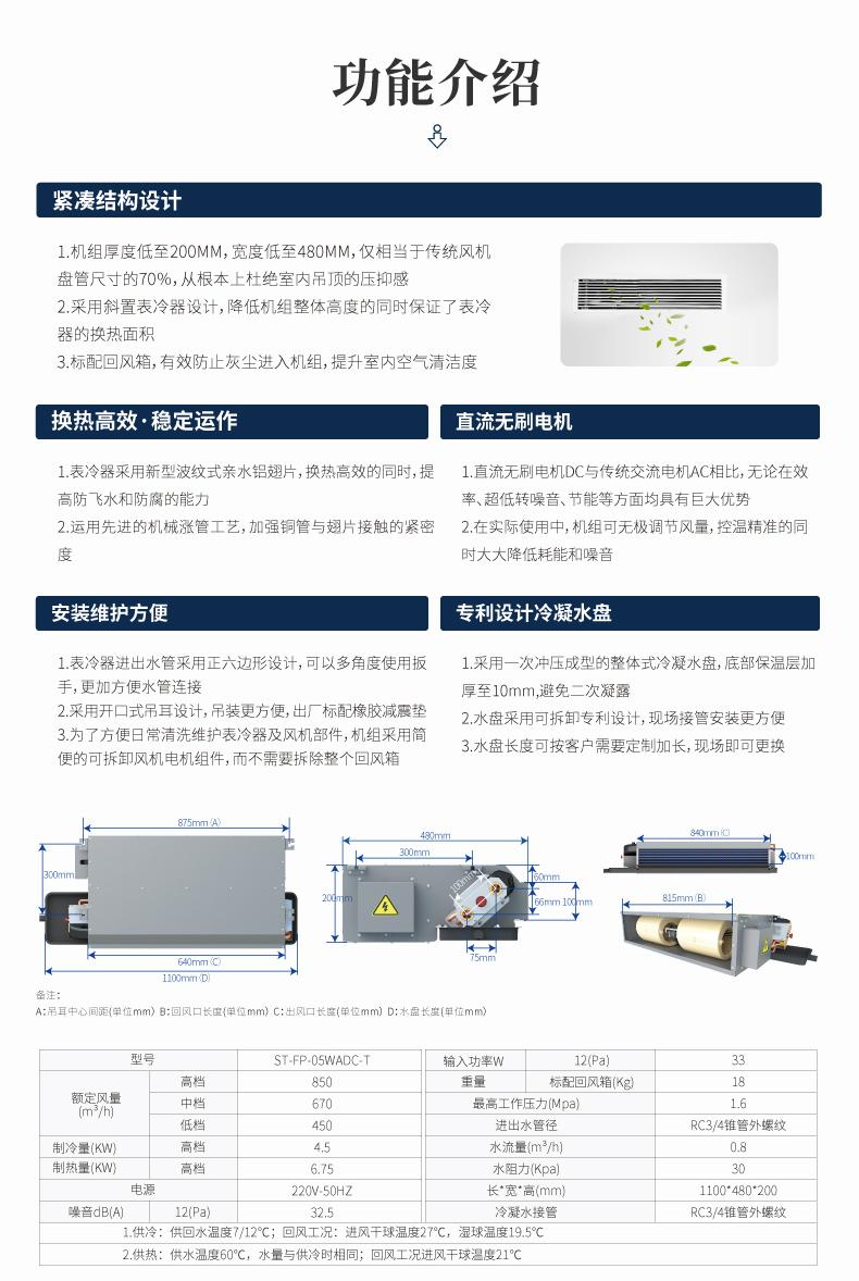 直流无刷型超薄卧式室内机ST-FP-05WADC-T_02.jpg