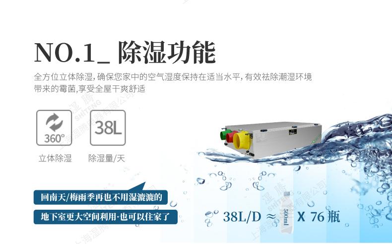 全热交换新风除湿机38-400C_03.jpg