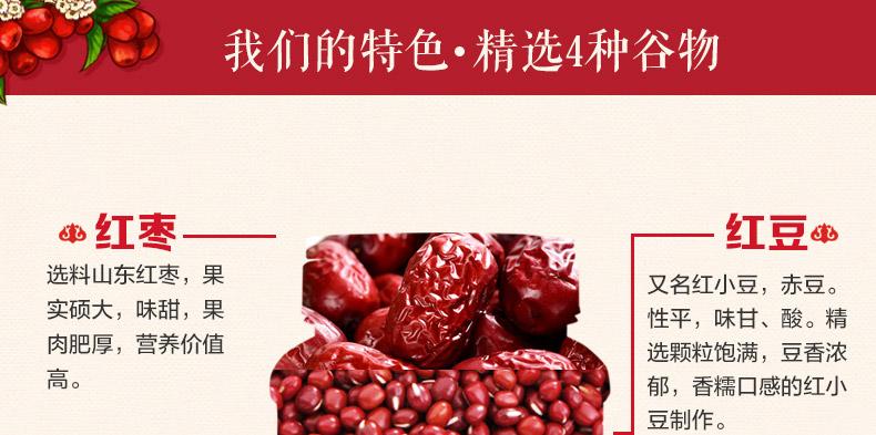 红豆红枣核桃粉790_03.jpg
