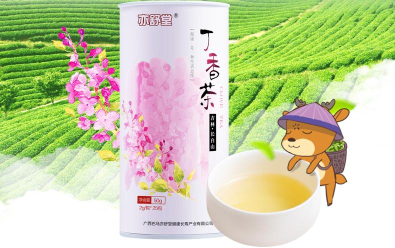 丁香茶790_01_02.jpg