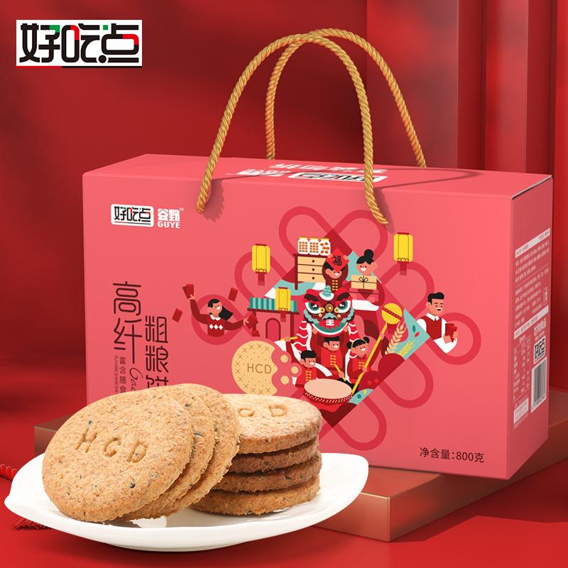 好吃点饼干高纤维粗粮饼800g休闲零食礼盒代餐充饥早餐下午茶夜宵