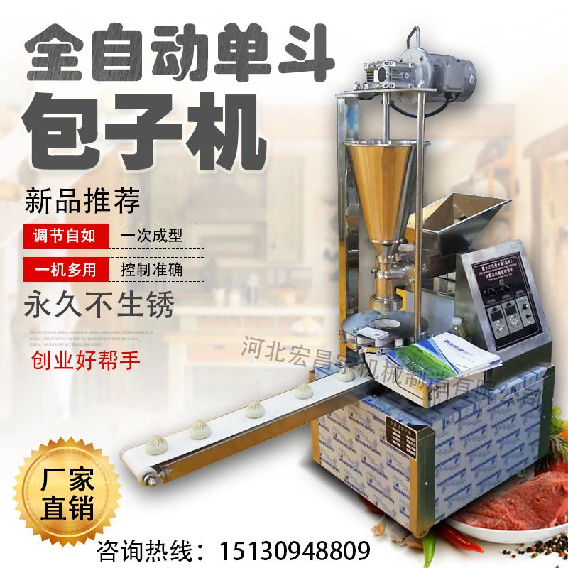 新型全自动商用机不锈钢v商用家用包子小笼包机仿手工生煎灌汤包