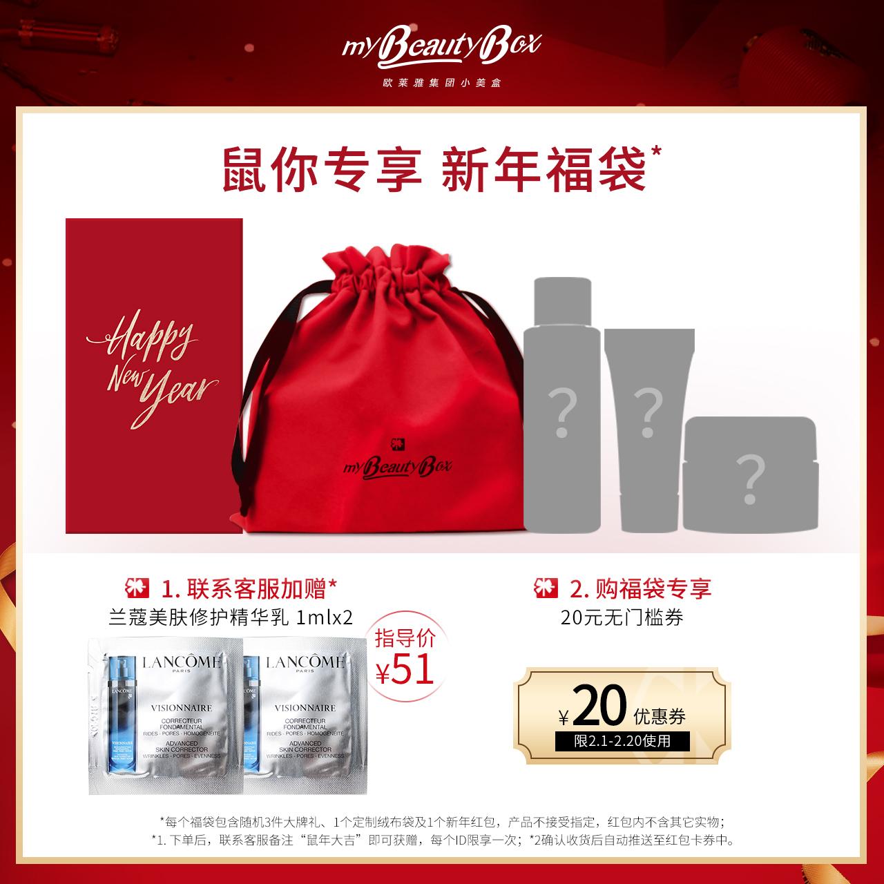my BEAUTY BOX 欧莱雅集团小美盒 新年专享福袋3件套 天猫优惠券折后¥99包邮(¥129-30)