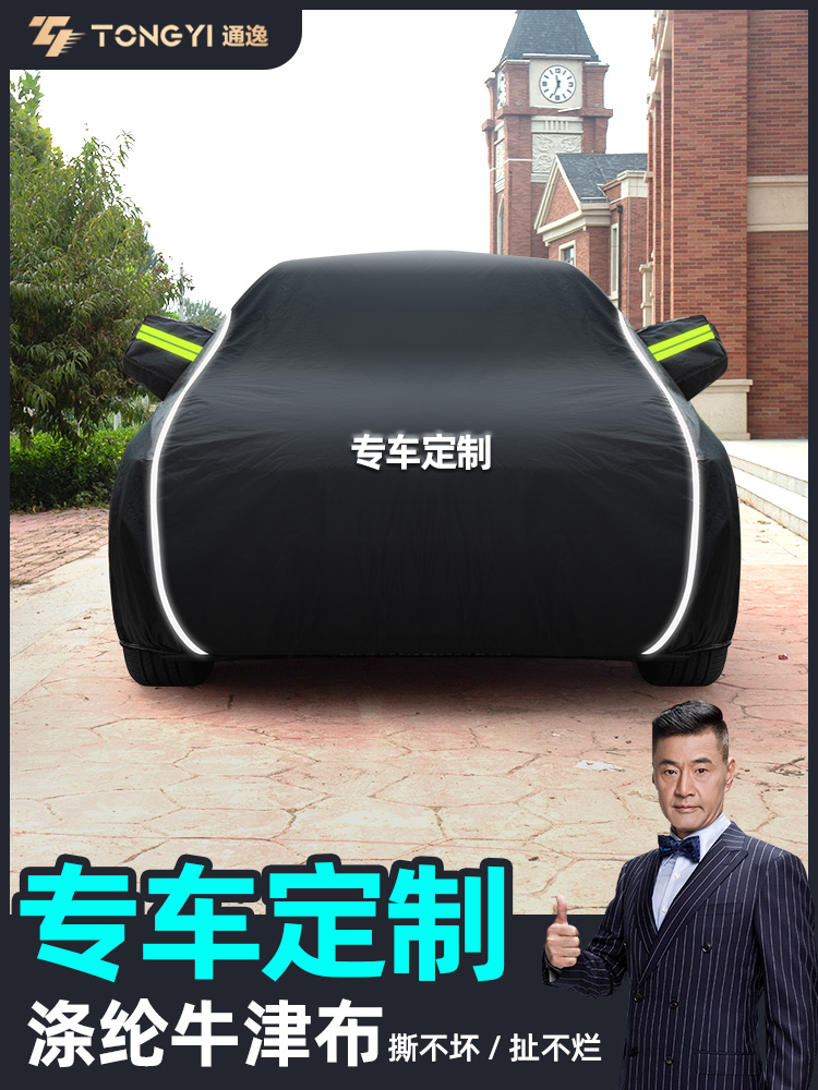 Oxford cloth car hood sunscreen rain insulation special thickening four seasons general winter anti-freeze warm car cover