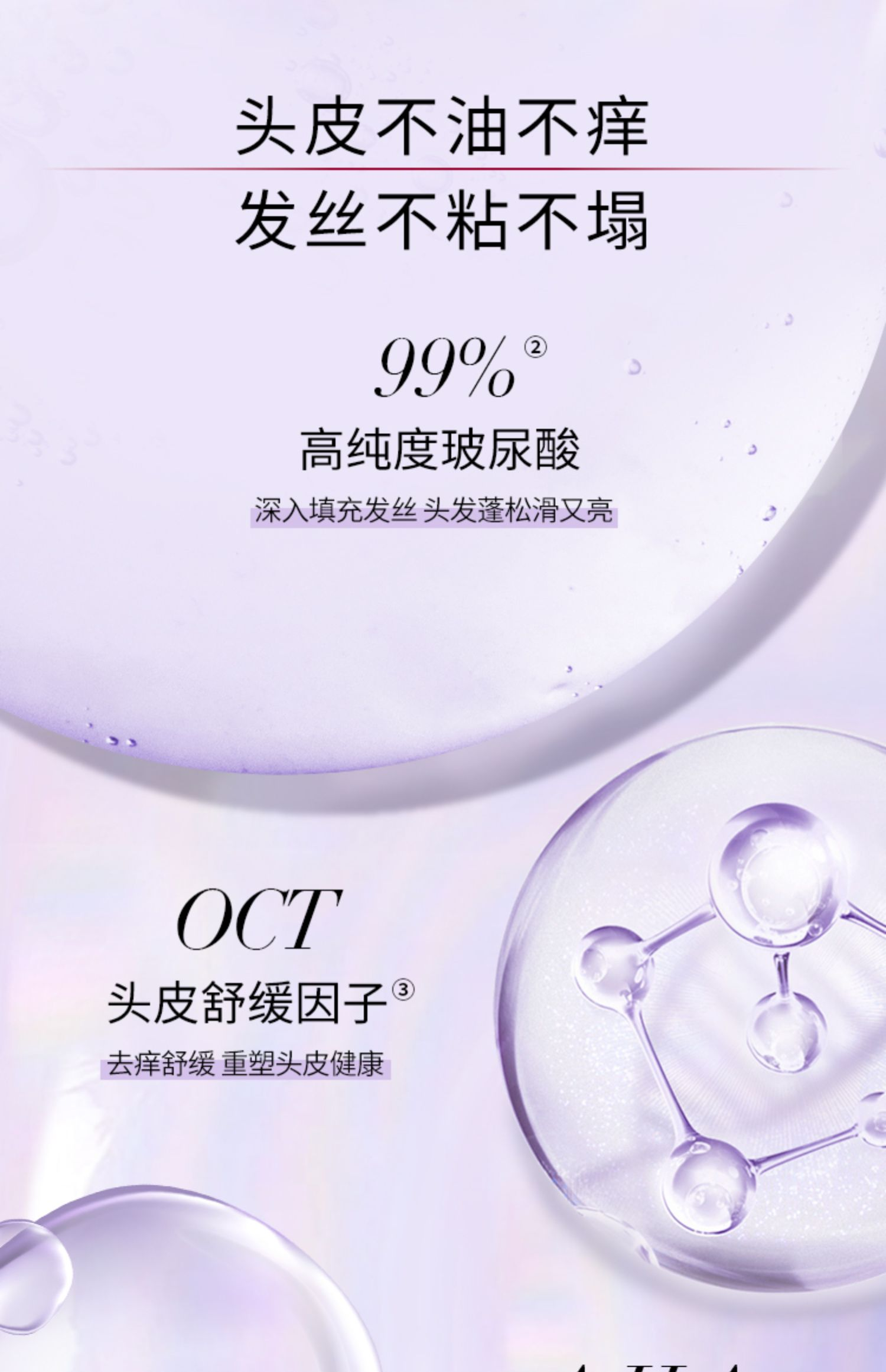欧莱雅美发紫安瓶玻尿酸洗发水护发素