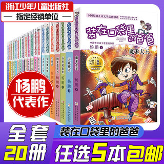 Dad's Pocket Complete Works Complete Set of 20 Volumes The Magic King Single Book 6-9-12 Years Old Three-Five-Five-Six Grade Primary School Students Reading Extracurricular Reading Must-Read Story Books Yang Peng's Book Bestseller Reading