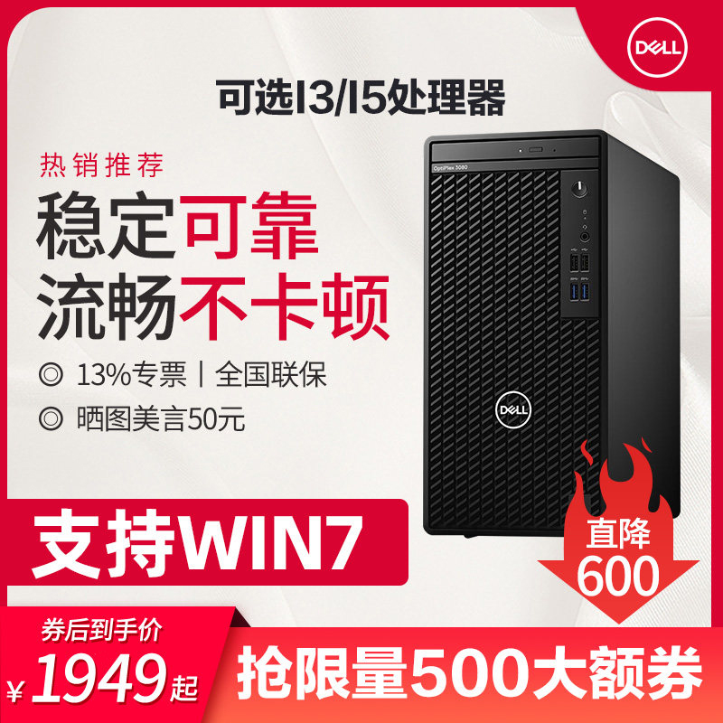 Dell Dell desktop PC console optional Core 10-generation I3 I5 commercial office game computer high-quality home computer full set Optiplex 3060 3070 3080MT