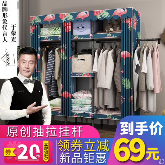 Simple Wardrobe Cloth Wardrobe Steel Pipe Thickened Reinforced Storage Hanging Cloth Fabric Assembly Steel Frame Household Bedroom Cabinet