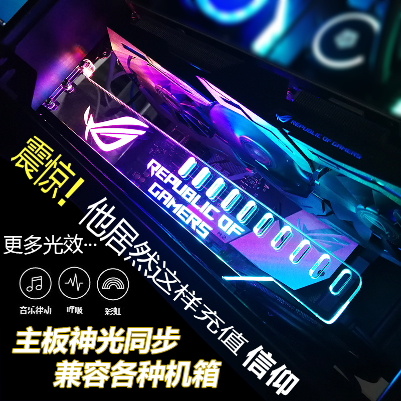 Glowing graphics holder RGB faith light chassis fixed support bracket  custom companion computer light pollution decoration