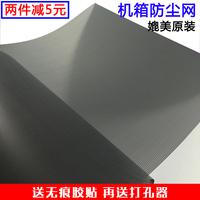 Компьютер шасси пыленепроницаемый чистый вентилятор главная эвм серый пыль фильтрация крышка PVC ноутбук служба устройство шкаф лист не- металл