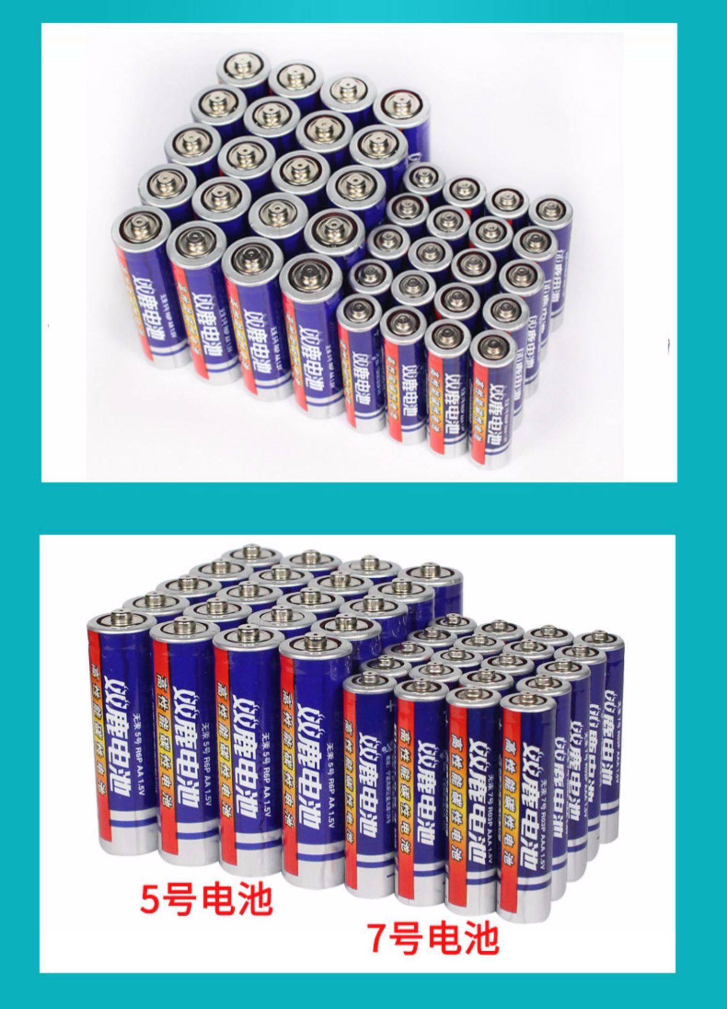 双鹿碳性五号七号干电池5号20粒+7号20节儿童玩具空调电视遥控器商品详情图
