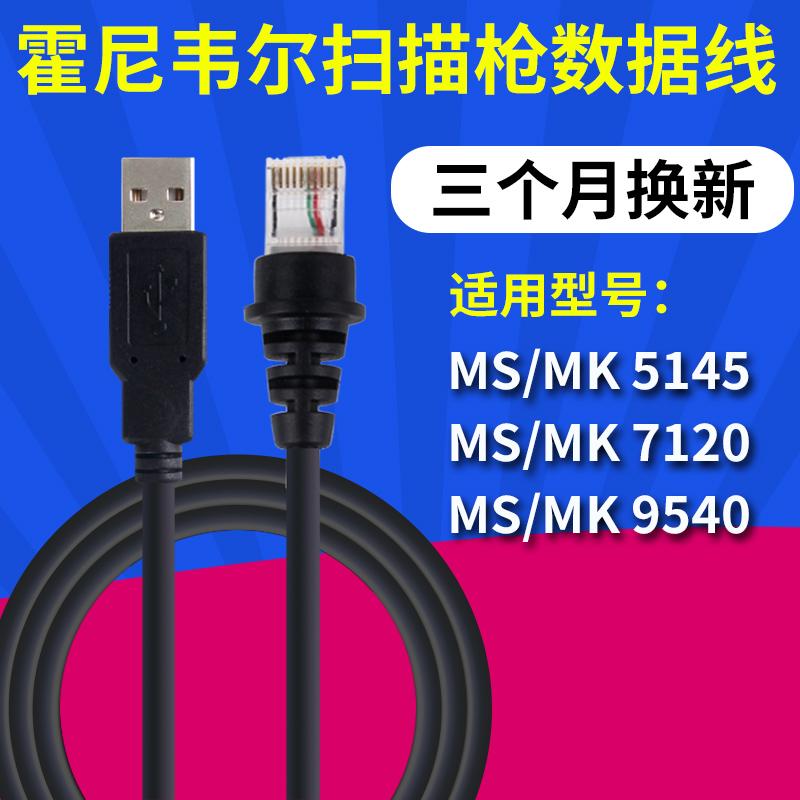 [科然Honeywell霍尼韦尔MS/MK5145/7120/9540扫描枪扫码USB数据线]