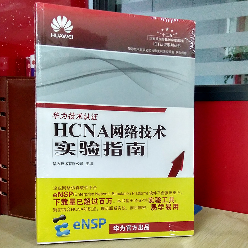 HCNA network technology experimental guide Huawei ICT certification series  series people's post and telecommunications press self-study Network
