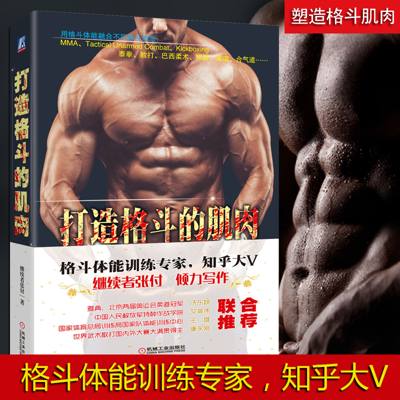 Usd 1675 Build Fighting Muscle Fighting Martial Arts Books Muscle