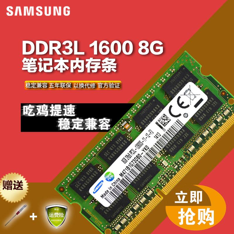 三代DDR3L16008G笔记本电脑内存条4GDDR3惠普兼容金士顿海力士13331866联想三星宏基戴尔华硕