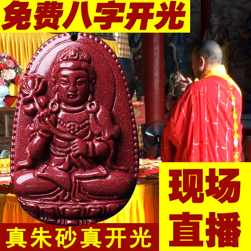 Open the natural Zhu Sandben Life Buddha pendant evil with a thousand hands Guanyin original stone patron saint pendant male and female mouse