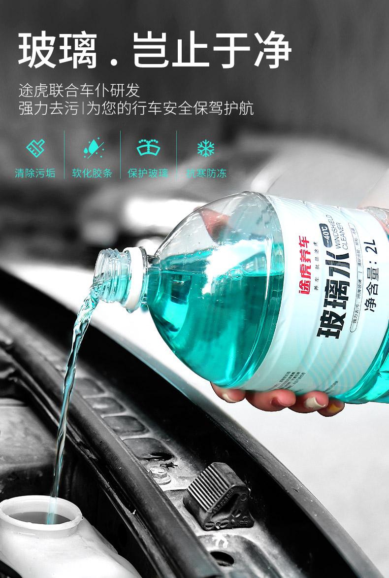 -25℃不结冰 途虎 防冻汽车玻璃水 1.8L 天猫优惠券折后¥6.8包邮(¥8.8-2)