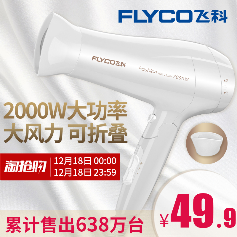Feike hair dryer home high power hair salon barber shop hot and cold wind does not hurt hair mute student hair dryer