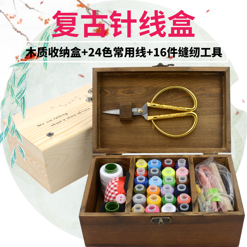 Chh Korea Wooden Sewing Box Set Home Hand Solid Wood Storage Kit