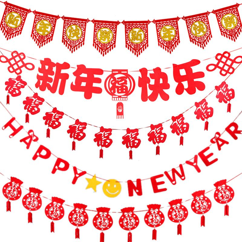 新年拉花拉旗创意福字拉条2017布置挂件过年春节装饰用品挂饰批