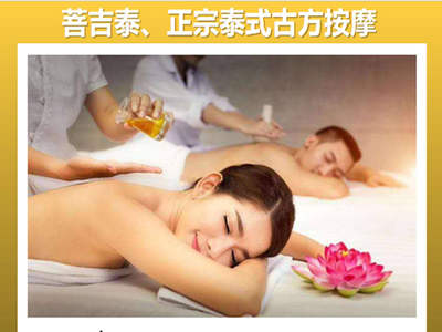 Thai essential oil spa 60 minutes Hefei