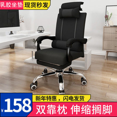 Computer stroke chair back to the back home office comfort for a long time, lazy desk, lifting, chair, chair, lying