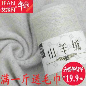 艾尔凡山羊绒线机织羊毛线羊绒线手编细羊绒毛线围巾线