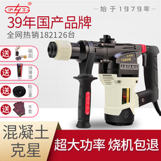 Electric hammer, electric pick, multifunctional high power percussion drill, electric drill, concrete industry, household electric tool