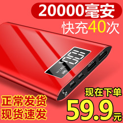 20000 mAh charging treasure large capacity mobile power supply Huawei oppo Apple Xiaomi vivo mobile phone universal mini compact ultra-thin flash charge female fast charge special portable genuine original wireless X