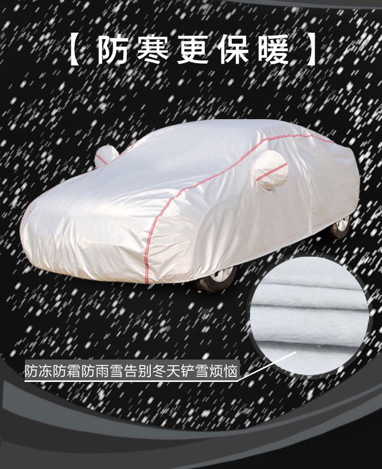 昕锐昕动速派汽车衣车罩防晒防雨隔热厚防尘车外套详细照片