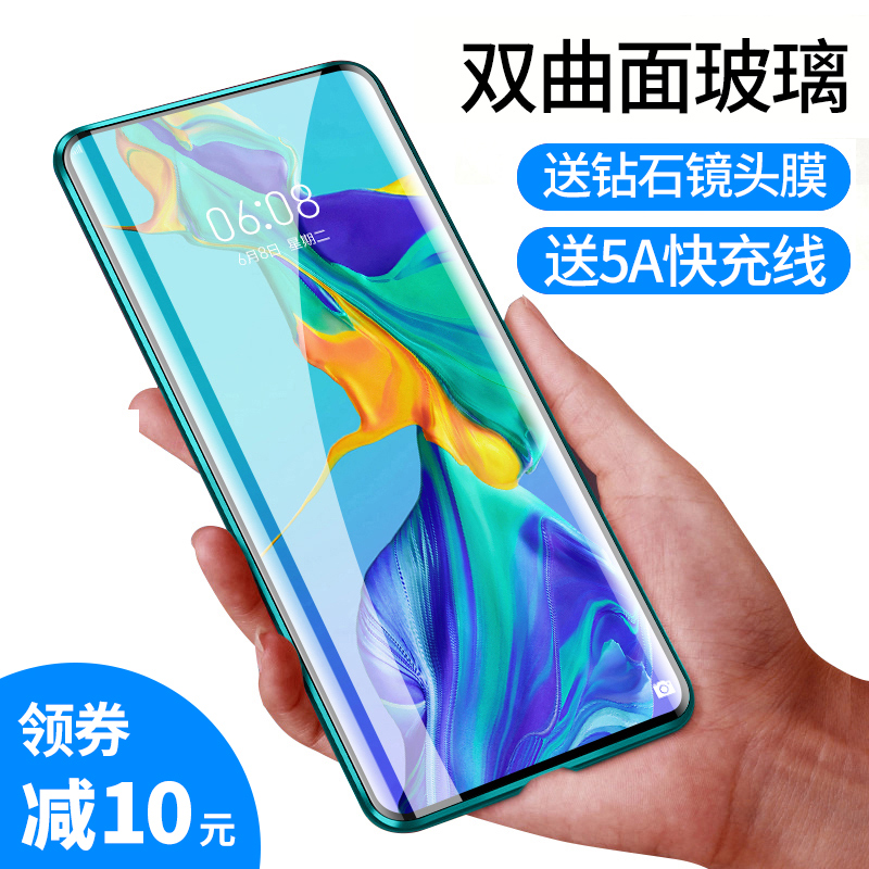 Huawei p30pro mobile phone shell Huawei P30 transparent ultra-thin double-sided glass magnetic all-inclusive drop p30por female models net red ins Wind Limited Edition male tide personality high-grade magnetic King protection sleeve
