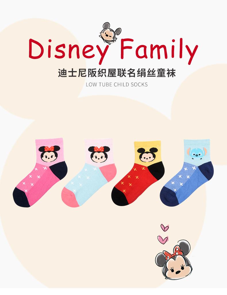 阪织屋 迪士尼联名 春夏薄款 绢丝童袜 4双 天猫优惠券折后¥29包邮(¥59-30)男、女童4色可选