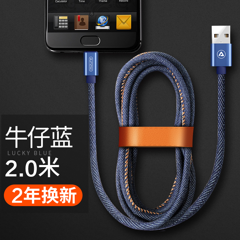 Denim blue 2.0 meters [standard version fast charge ★ 50 minutes full]