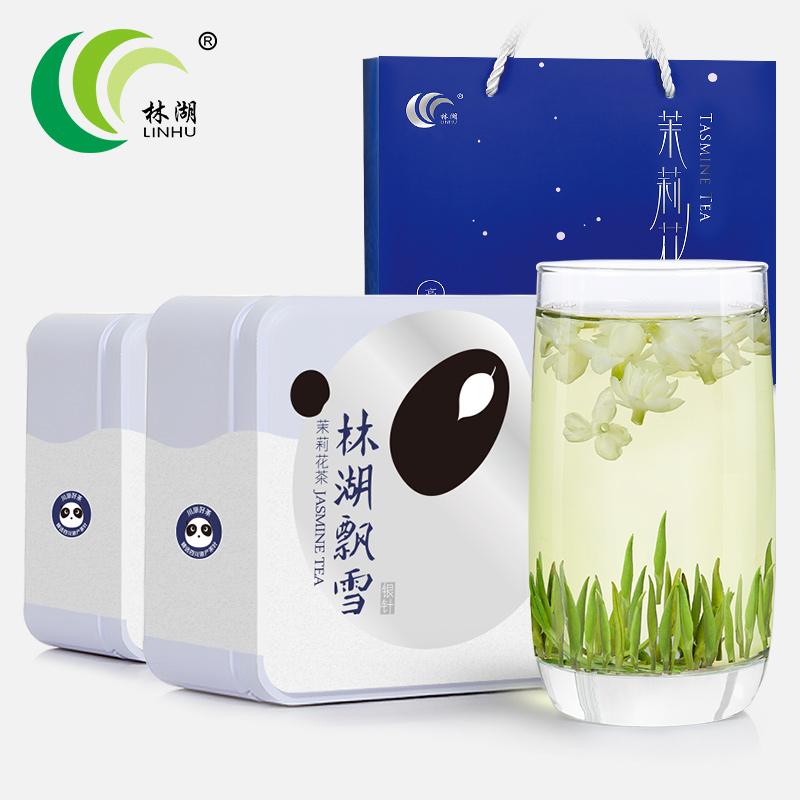 【买1发2】林湖飘雪芽头特级茉莉花茶2017新茶绿茶茶叶 银针共2盒