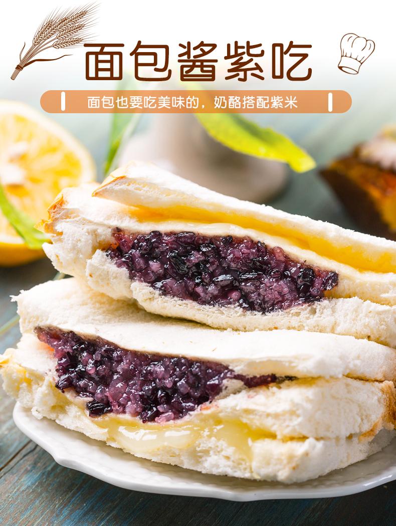 麦克先生紫米麵包夹心奶酪黑米营养早餐吃的零食整箱紫薯糯米吐司详细照片
