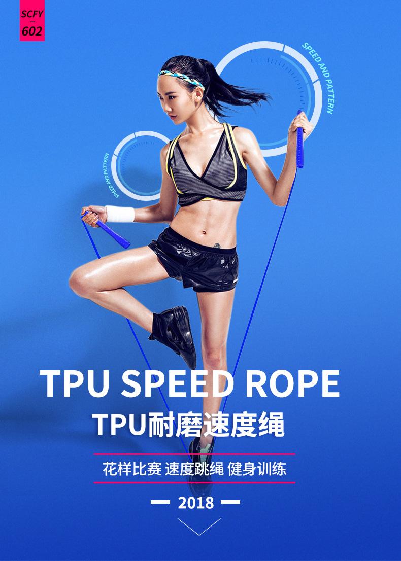 绳彩飞扬专业正品花式成人运动健身减肥牛筋tpu个人速度花样跳绳商品详情图