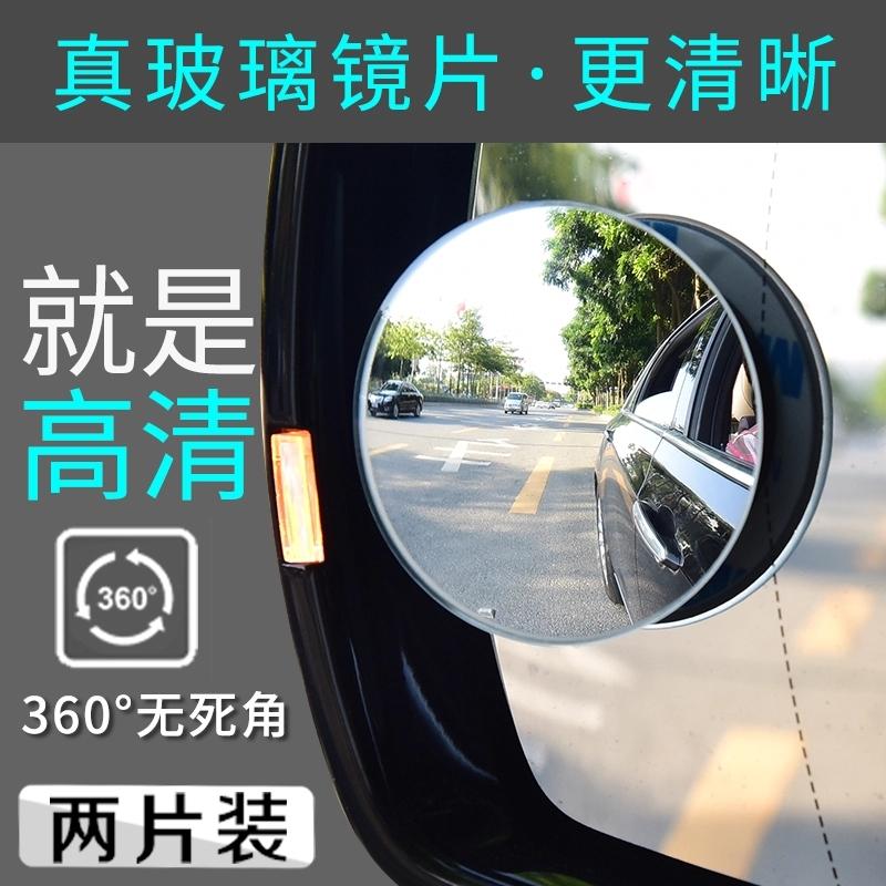 Автомобиль после внимание круговая зеркало 360 степень регулируемый фестиваль за кормой слепой точка зеркало бесконечный hd широкий угол отражающий помощь зеркало