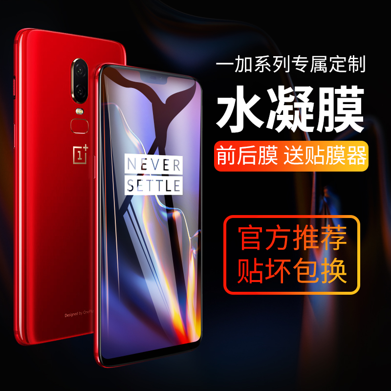 A plus 6t steel hydrogel film 1 6T steel film full-screen cover a plus 6 Blue 1 6 mobile phone Film Original All-Inclusive back film without white edge 1 plus 6 Six t soft film nano just of oneplus
