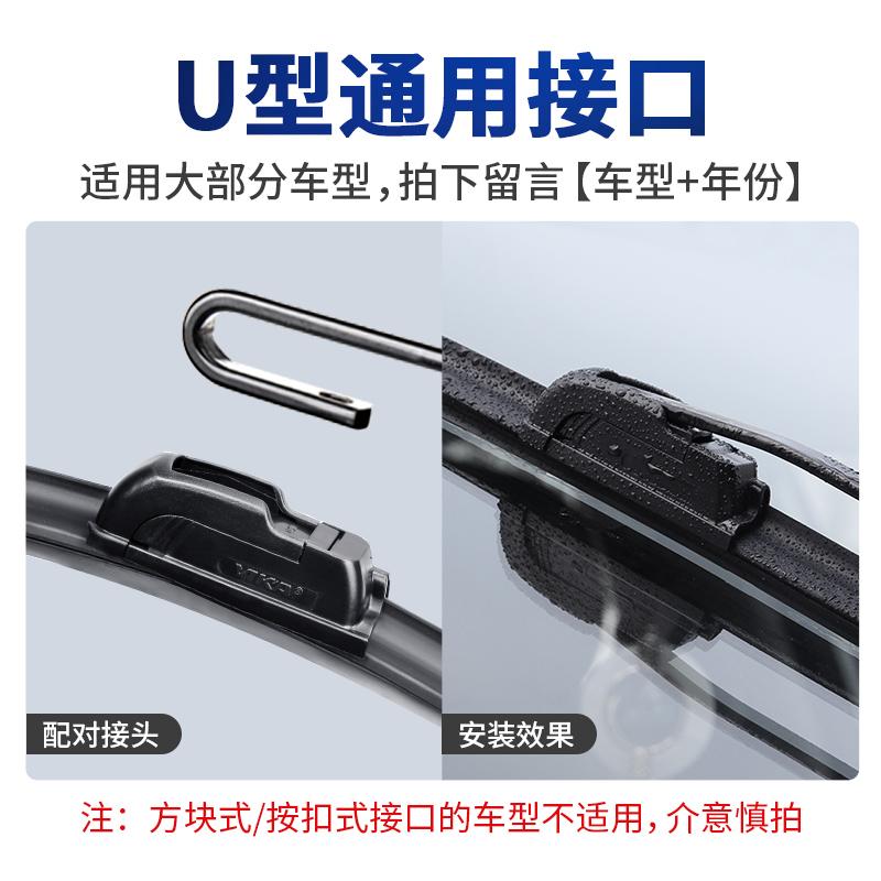 逸卡 U型无骨雨刮器 1对 天猫优惠券折后¥5包邮(¥25-20)