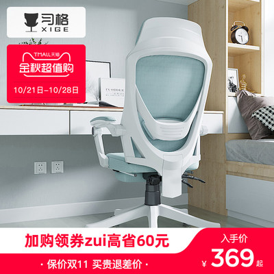 Xige computer chair home comfortable boss chair ergonomic swivel chair gaming chair gaming chair reclining office chair