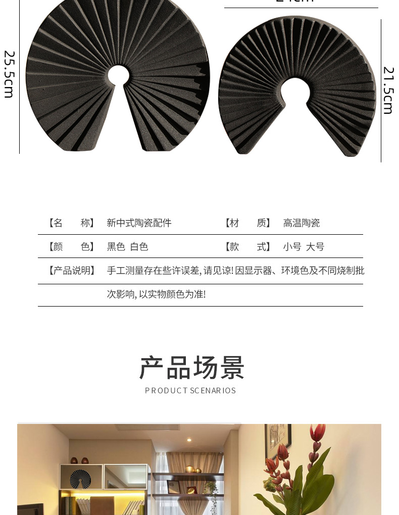 New Chinese style is I and contracted white fan furnishing articles the example room floor soft adornment ceramics handicraft ornament