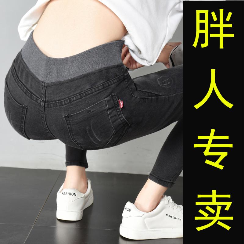 2018 большой размер Женский жир мм новая коллекция Тонкие толстые сестринские штаны джинсы охват ноги в бедре Толстая девушка осенняя нога