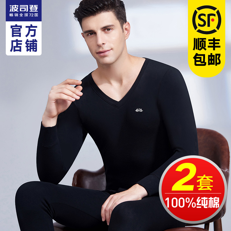 Bosideng men's cotton autumn pants qiuku suit cotton sweater thin section thermal underwear primer line pants