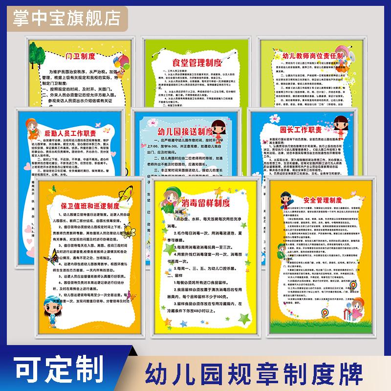 幼儿园规章制度牌食堂幼儿园保健室规章制度牌墙贴全套标识厨房管理制度幼儿园院各项制度制度牌定制