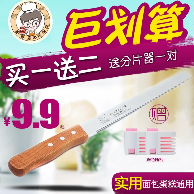[不锈钢面] пакет [刀 锯齿刀 锯刀蛋糕刀吐司土司切片刀 10/14寸烘培工具]
